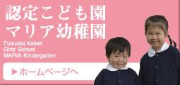 福岡海星女子学院マリア幼稚園