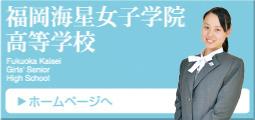 福岡海星女子学院高等学校