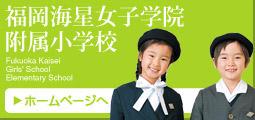 福岡海星女子学院附属小学校